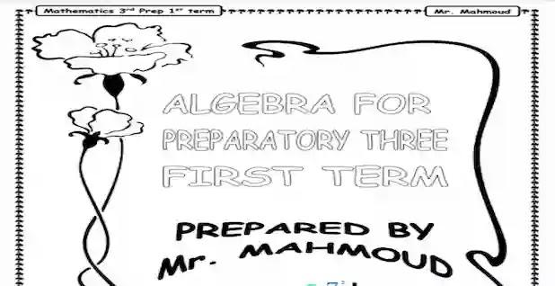 اجمل مذكرة ماث maths للصف الثالث الاعدادى ترم اول لمستر محمود محب