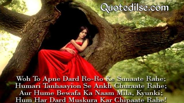 Dhoka Quotes