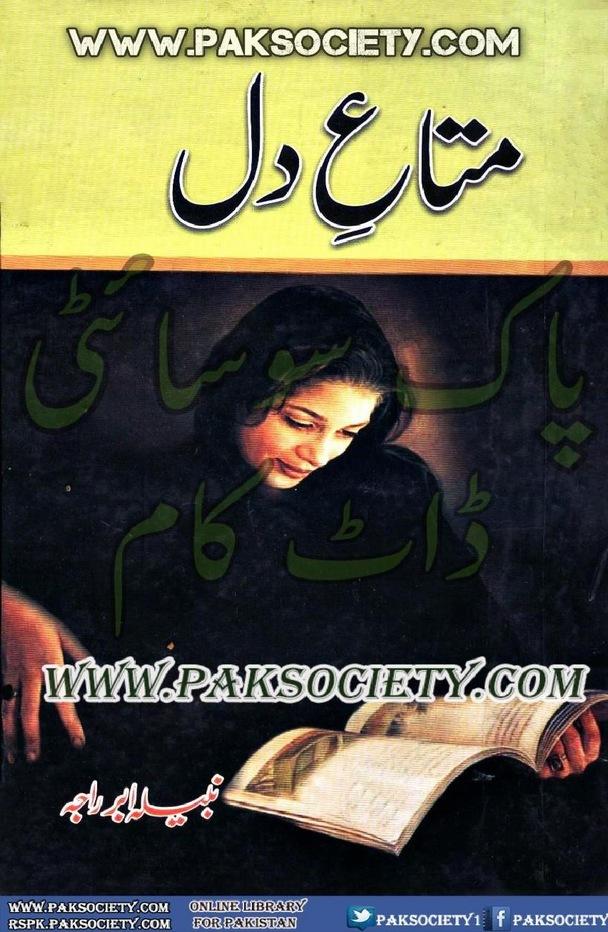 Mata E Dil Complete Novel By Nabeela Abr Raja