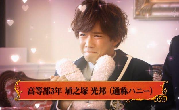Chiba Yudai as Honey