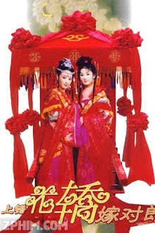 Lên Nhầm Kiệu Hoa Được Chồng Như Ý - Wrong Sedan Chair Marry The Right Man (2000) Poster