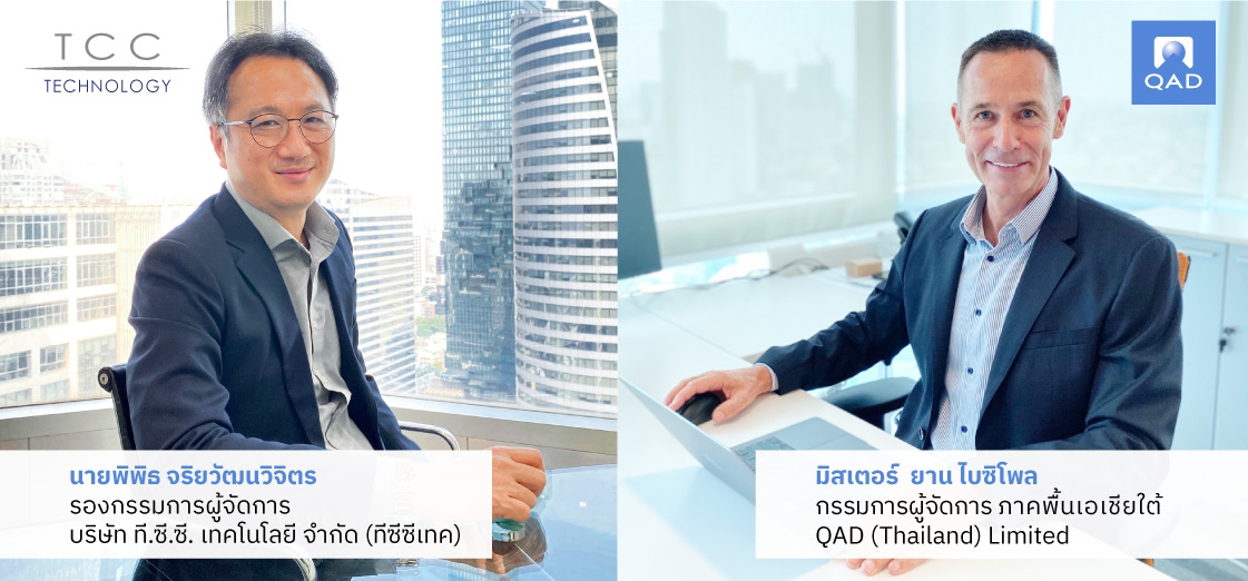 QAD ร่วมมือ TCCtech ขยายพอร์ตพันธมิตร เล็งเพิ่มฐานลูกค้าสำหรับ Cloud ERP ในประเทศไทย