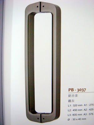 裝潢五金 品名:PB3037-對組大把手 長度:320m/m(孔距275m/m) 長度:450m/m(孔距425m/m) 長度:600m/m(孔距575m/m) 顏色:鋁合金鐵灰 玖品五金