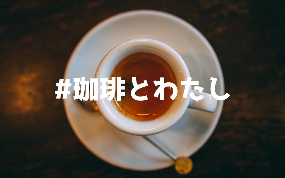 Cofeetowatashidesuyo IMG 2454 Edit 2