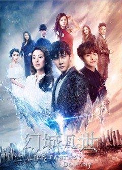 Huyễn Thành Phàm Trần - Ice Fantasy Destiny (2017)