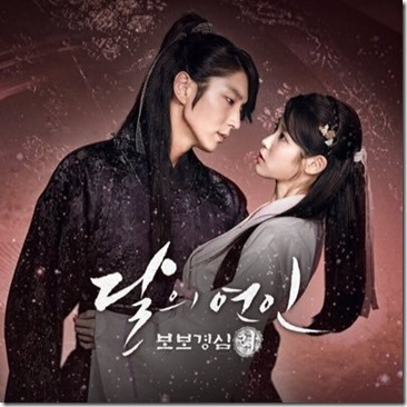 Scarlet-Heart-Ryeo-Ep 18-Eng-Sub