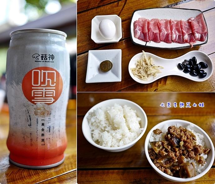 8 豬肉百菇養生鍋香菇肉燥飯+蛋