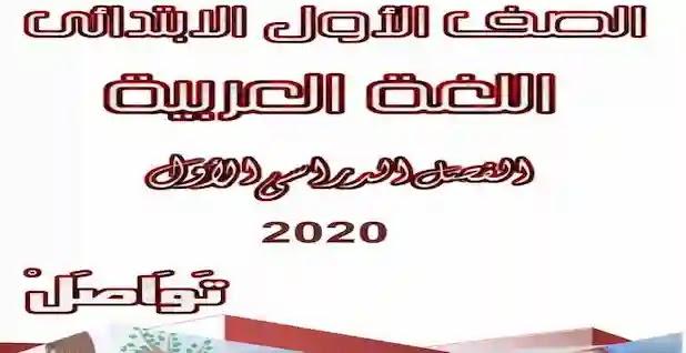 مذكرة لغة عربية للصف الاول الابتدائى ترم أول 2021