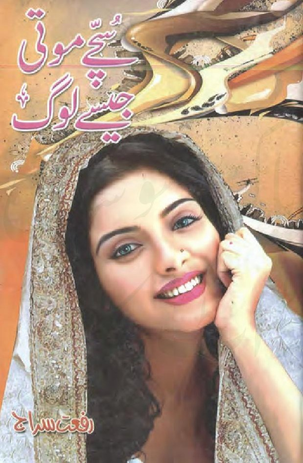 Suche Moti Jese Log Complete Novel By Rifat Siraj