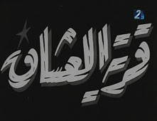 فيلم قرية العشاق