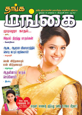 Tamil Monthly Magazine Thanga Mangai
