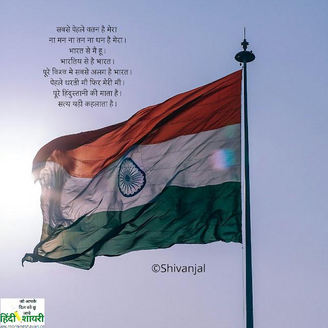 bharat vatan desh, hindi shayari, tiranga image