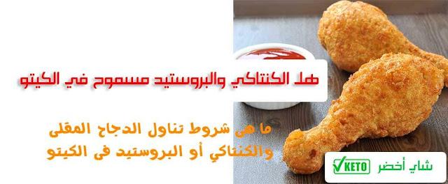ما هى شروط تناول الكنتاكي والدجاج المقلي والبروستد فى الكيتو دايت؟