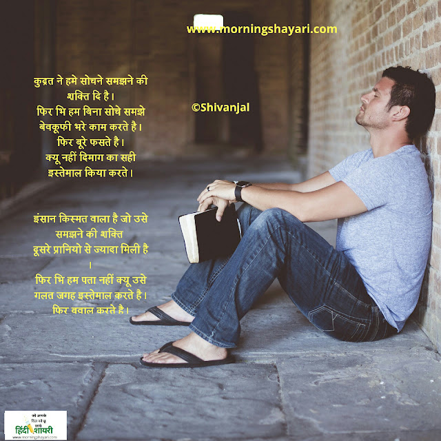 inspirational shayari image motivational shayari image motivational shayari in hindi image motivational shayari photo motivational shayari image download motivational shayari pic best motivational shayari image motivational shayari image in hindi