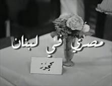 مشاهدة فيلم مصري في لبنان