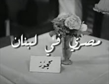 فيلم مصري في لبنان