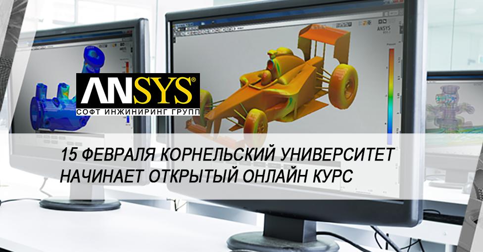 Бесплатные курсы инженерного моделирования в ANSYS от Корнельского университета