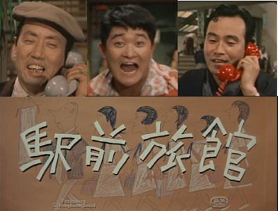 """五社協定のさなかに""""松竹映画""""を東宝で配給した『駅前旅館』"""