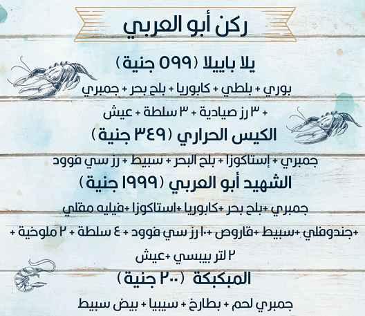 منيو ابو العربي للمأكولات البحرية 4