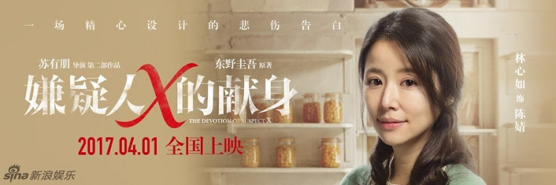 The Devotion of Suspect X China Movie