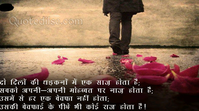 Dhoka Photos Shayari in Hindi