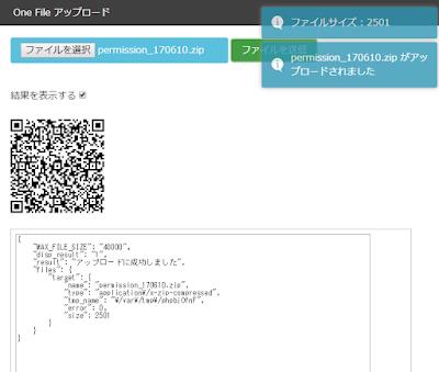 ファイルを一つアップロード : FORM の target を IFRAME にして、PHP に