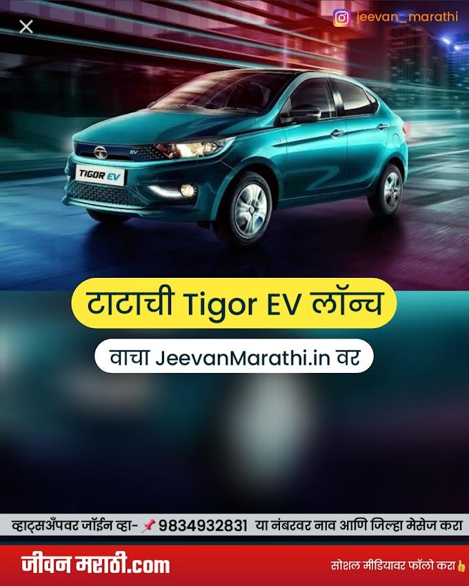 2021 Tata Tigor EV भारतात लॉन्च