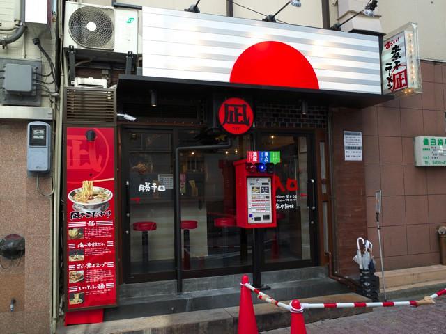 すごい煮干ラーメン凪@渋谷東口店のお店の外観