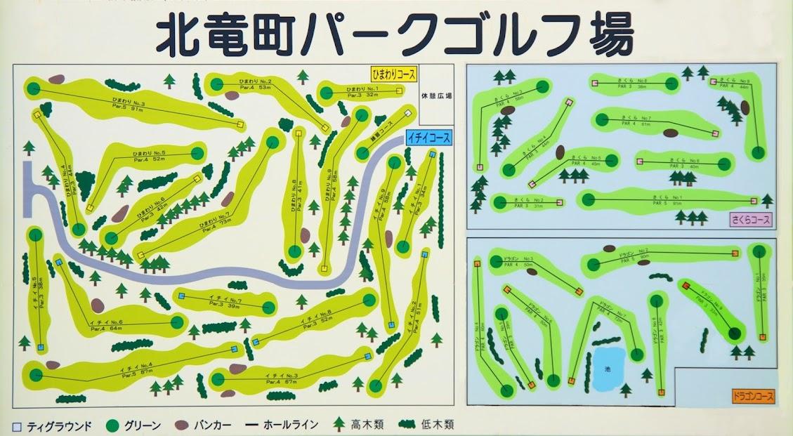 北竜町ひまわりパークゴルフ場