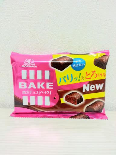 モリナガ焼きチョコべイクの写真