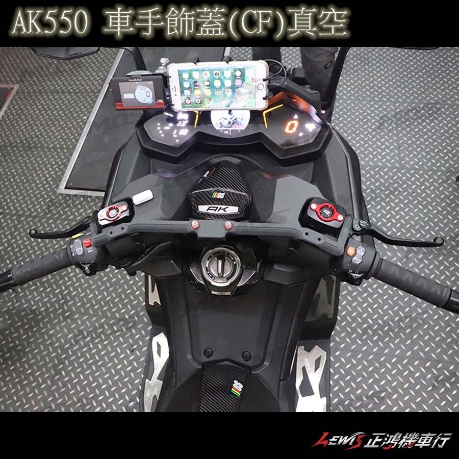AK550 車手飾蓋