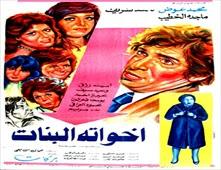 مشاهدة فيلم اخواته البنات