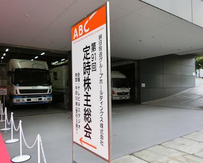 2018朝日放送株主総会.jpg