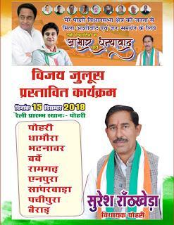 आभार रैली-कांग्रेस विधायक सुरेश राठखेड़ा की आभार रैली कल Pohari news