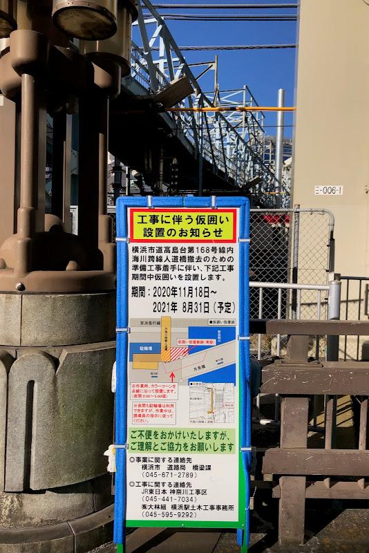 201220 内海川跨線人道橋撤去工事看板