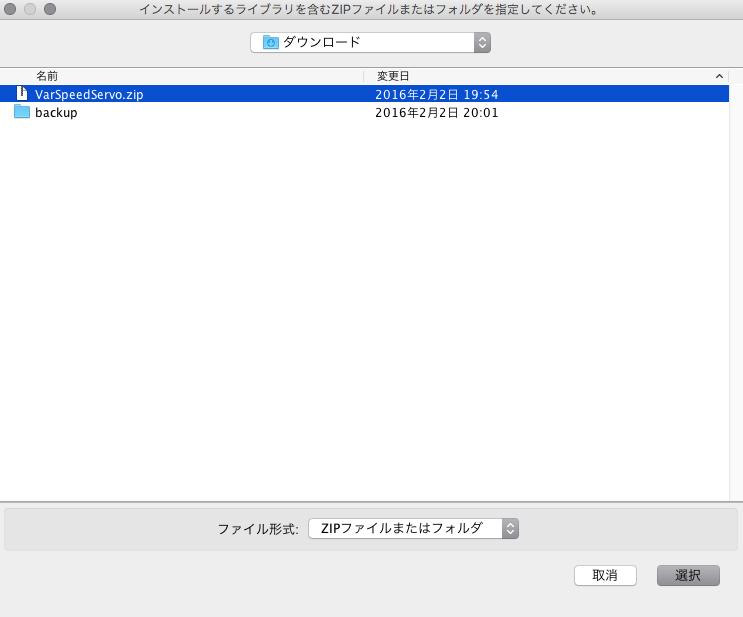 arduino_select_zip_libs.png