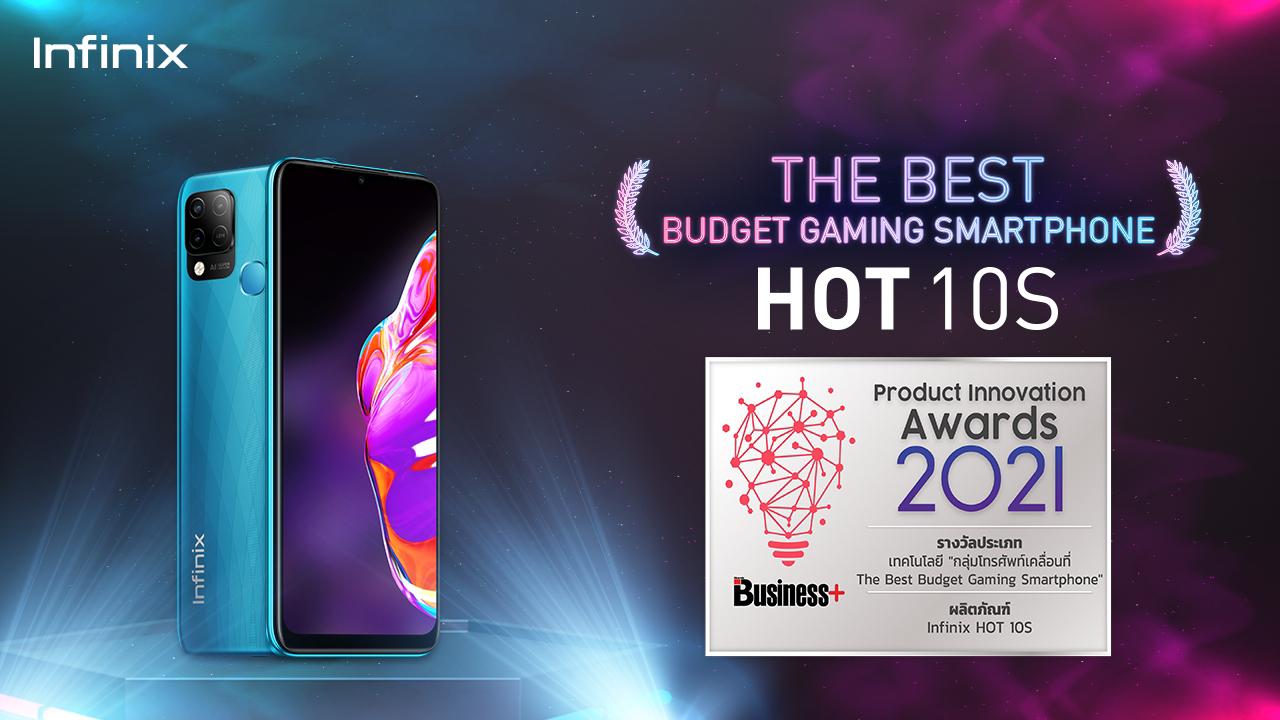 Infinix คว้ารางวัลชนะเลิศ The Best Budget Gaming Smartphone จาก Product Innovation Awards 2021 กับสมาร์ทโฟนรุ่น Infinix Hot 10S