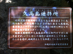 久高島遥拝所の説明板