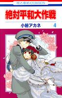"""Képtalálat a következőre: """"zettai heiwa daisakusen vol 4"""""""