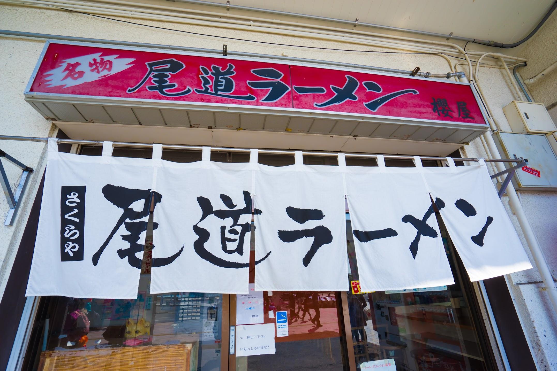 尾道ラーメン 櫻屋1