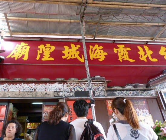 TAIWAN. Taipei ballade dans un vieux quartier - P1020580.JPG
