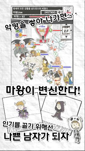 마왕(쪼렙) screenshot