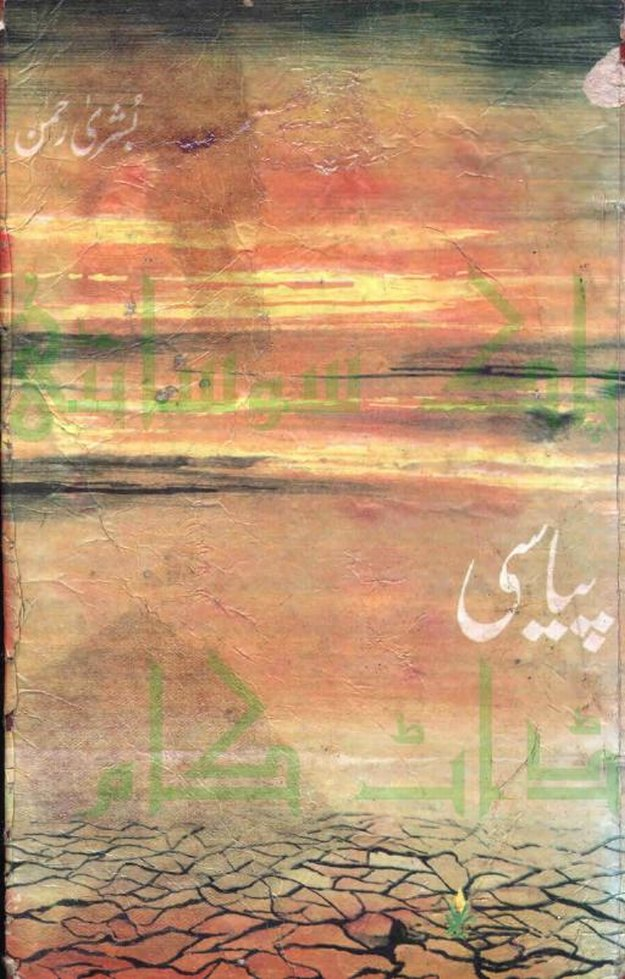 Pyasi Complete Novel By Bushra Rehman
