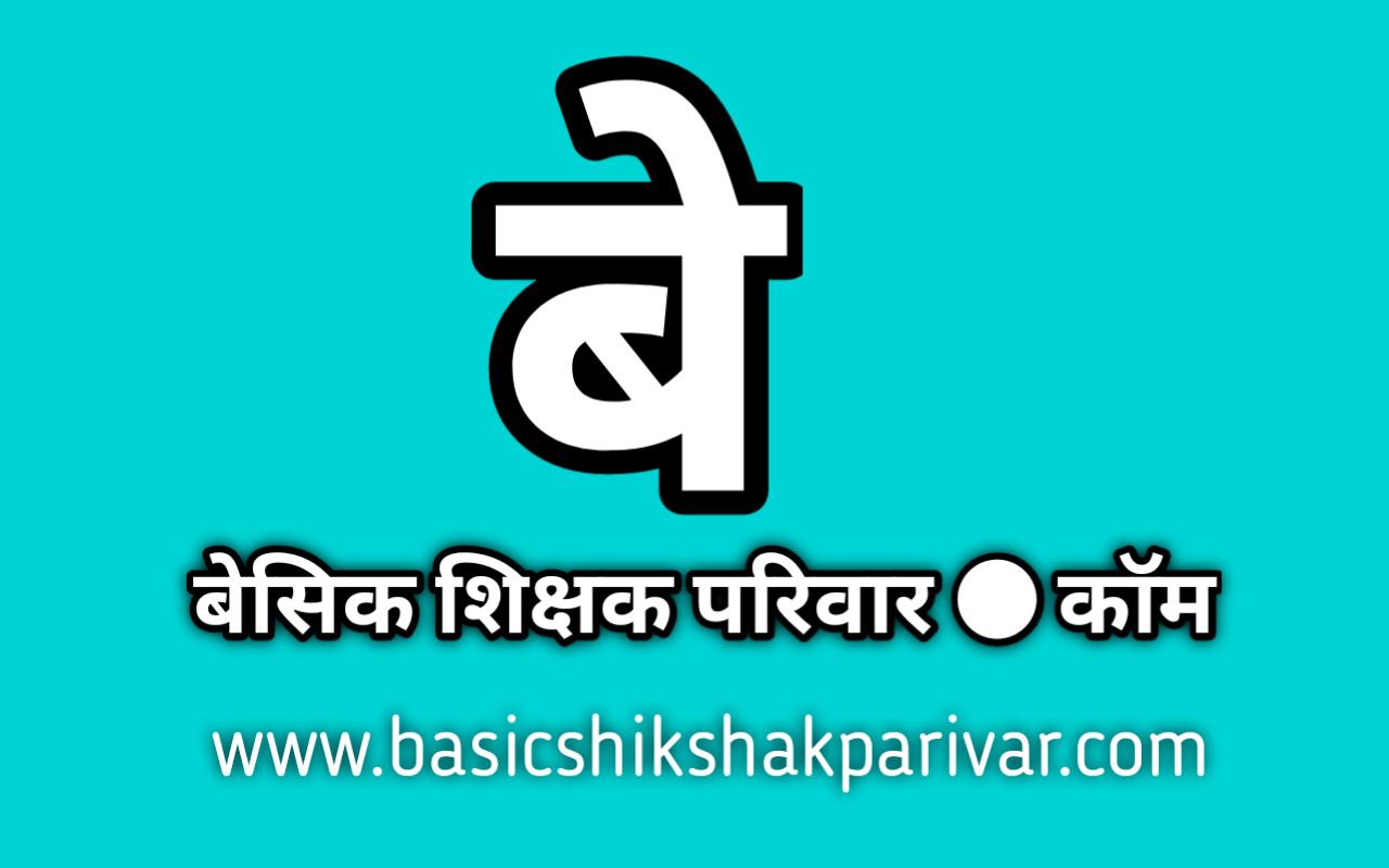 शासन की अनलॉक गाइडलाइन 4.0 के अनुसार स्कूल बंद हैं, अब बीएसए बताएं स्कूल जाए या नही ! bsa lalitpur
