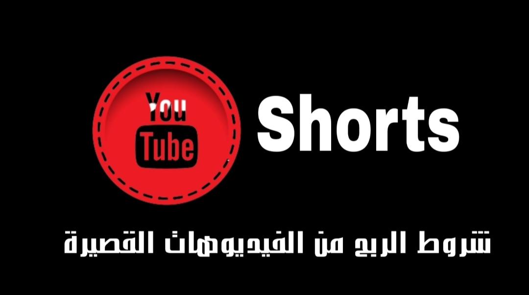 شروط الربح من الفيديوهات القصيرة علي يوتيوب - الربح من الانترنت 2021
