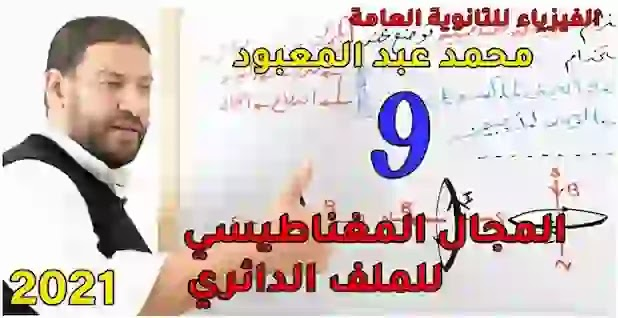 فيزياء ثالث ثانوي محمد عبدالمعبود نظام جديد المحاضرة التاسعة شرح المجال المغناطيسي للملف الدائري