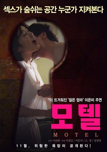 Motel (2015) [เกาหลี]-[18+] [Soundtrack ไม่มีบรรยาย]