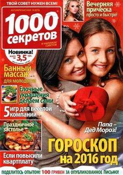 Читать онлайн журнал<br>1000 секретов №25 Декабрь 2015<br>или скачать журнал бесплатно