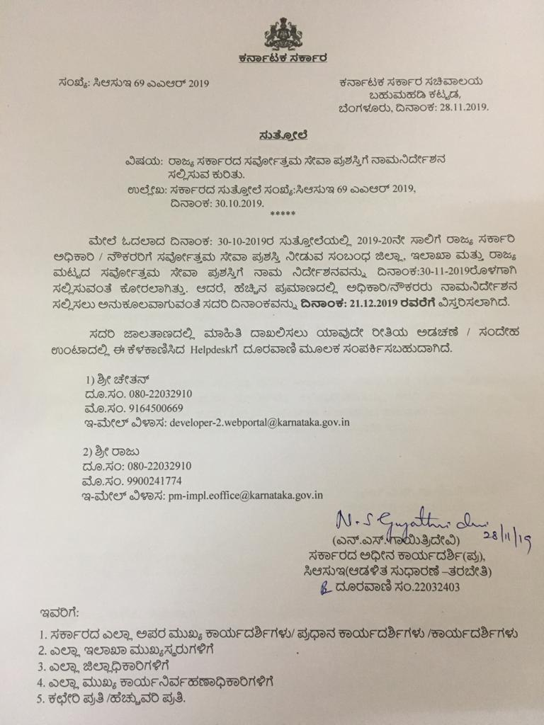 """Order to extend the date of application for the """"Best Service Award"""" to State Government employees"""