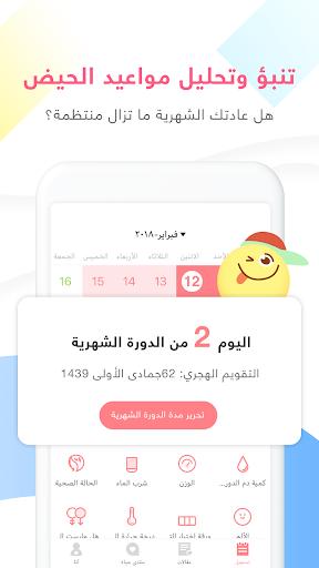 حياة Hayaa - حاسبة الدورة الشهرية, أعراض الحمل app (apk) free download for Android/PC/Windows screenshot
